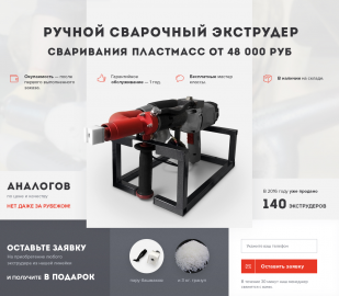 LANDING PAGE • MANUAL WELDING EXTRUDER • ITC LCC.